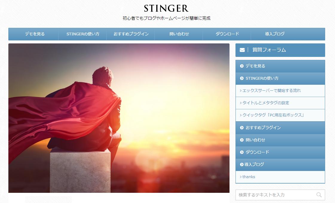 StingerPlusダウンロード