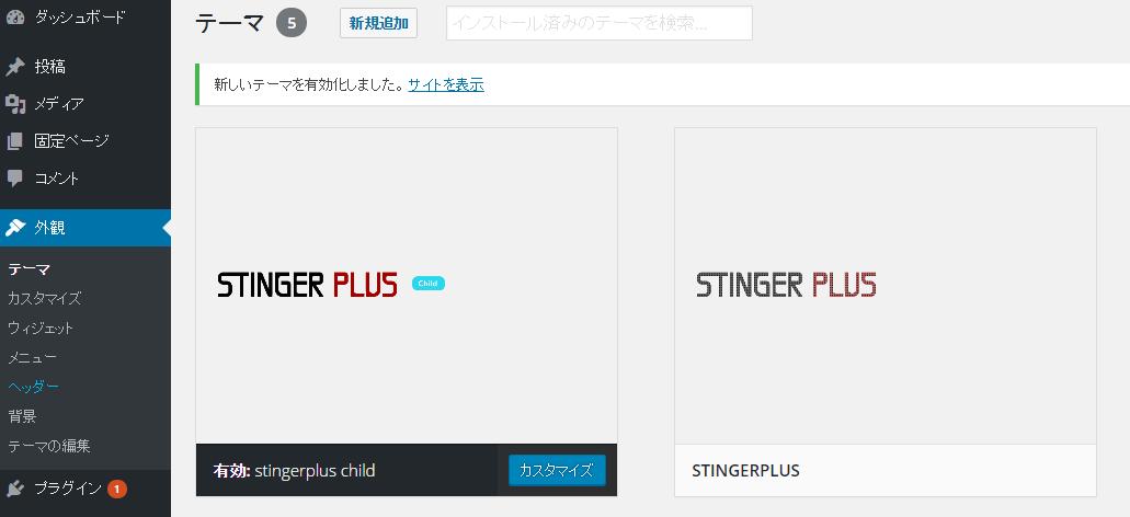 stingerplus子テーマダウンロード完了
