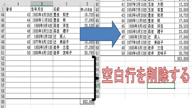 エクセルの表の空白行を自動で削除するvba ワンクリックで削除する